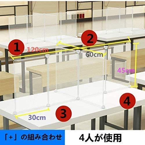 飛沫防止 コロナ対策 パーテーション 学生教室のデスクトップパーティション 樹脂パーテーション 透明 クリアパーテーション 対面式スクリーン airymotion 02