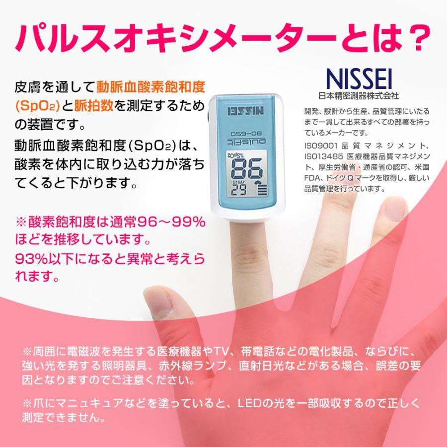 中 酸素 計 日本 製 血 濃度