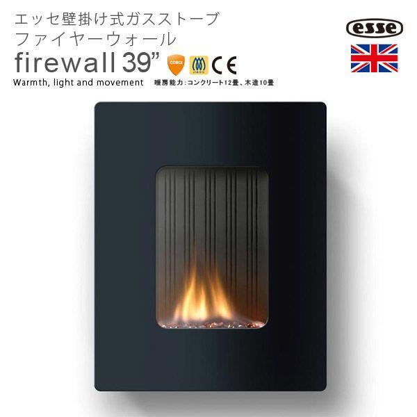 エッセ壁掛け式ガスストーブ ファイヤーウォール|aismile-sfa