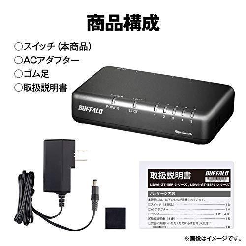 BUFFALO Giga対応 プラスチック筐体 AC電源 5ポート LSW6-GT-5EPL/NBK ブラック スイッチ・・・ aito-create 03