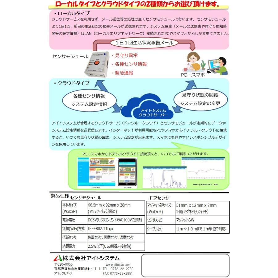 見守りシステム『親子のドアシル2』(クラウドタイプ) aitosys 05