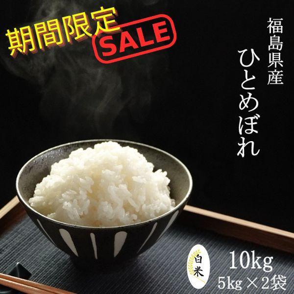福島県産ひとめぼれ 米 売り出し 10kg 通常便なら送料無料 5kg×2 お米 白米 あすつく 限定特価 福島県産 令和二年産 送料無料