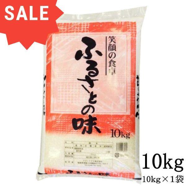 国内産 高い素材 正規店 オリジナルブレンド米 ふるさとの味 10kg ノンクレーム 送料無料 お徳用白米 あすつく