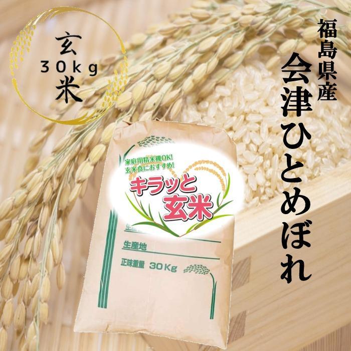 ひとめぼれ お米 調整済玄米 キラッと玄米30kg  令和元年産 福島県産 送料無料 あすつく|aizu-crops