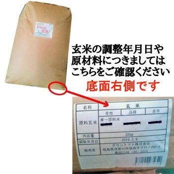 ひとめぼれ お米 調整済玄米 キラッと玄米30kg  令和元年産 福島県産 送料無料 あすつく|aizu-crops|02