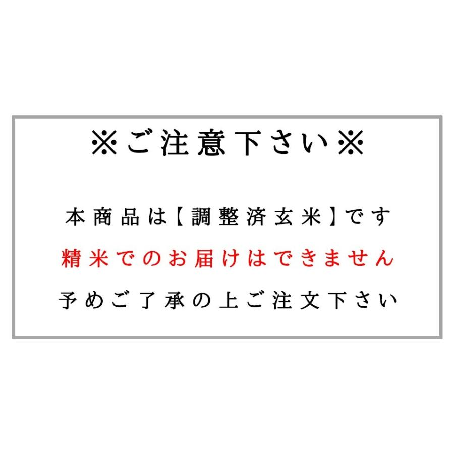 ひとめぼれ お米 調整済玄米 キラッと玄米30kg  令和元年産 福島県産 送料無料 あすつく|aizu-crops|07