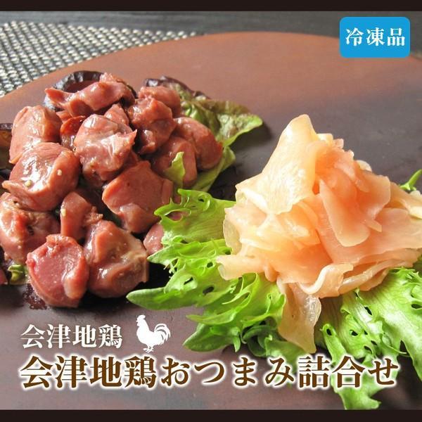 【お中元】【送料込】会津地鶏おつまみ詰合せ(各2個) 「ふくしまプライド。体感キャンペーン(その他)」 aizujidorinet