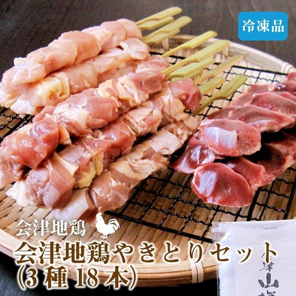 【送料込】会津地鶏やきとりセット(3種18本)おいしい鶏肉をどうぞ!「ふくしまプライド。体感キャンペーン(その他)」 aizujidorinet