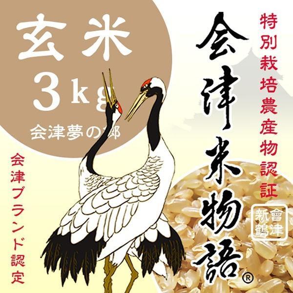 米 お米 3kg 玄米 2年産新米 会津米物語コシヒカリ 特A一等米使用  中部地方までの本州地域送料無料 ふくしまプライド。体感キャンペーン こしひかり|aizukome|02