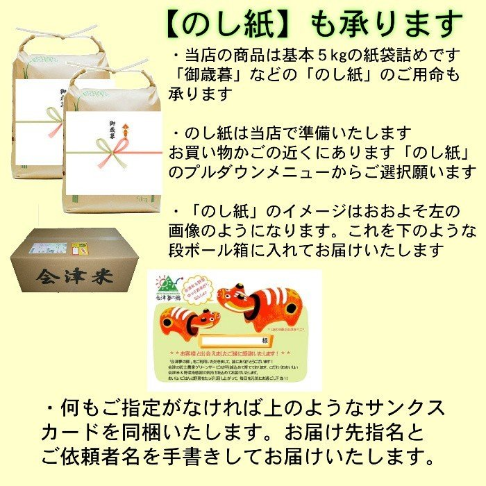 米 お米 3kg 玄米 2年産新米 会津米物語コシヒカリ 特A一等米使用  中部地方までの本州地域送料無料 ふくしまプライド。体感キャンペーン こしひかり|aizukome|06