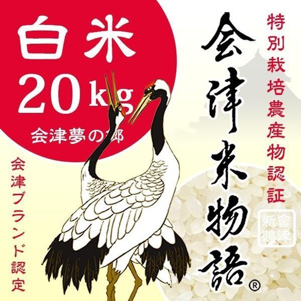 米 お米 5kg×4袋 白米 2年産新米 純精米 会津米物語コシヒカリ 特A一等米使用  中部地方まで送料無料 ふくしまプライド。体感キャンペーン こしひかり 20kg aizukome 02