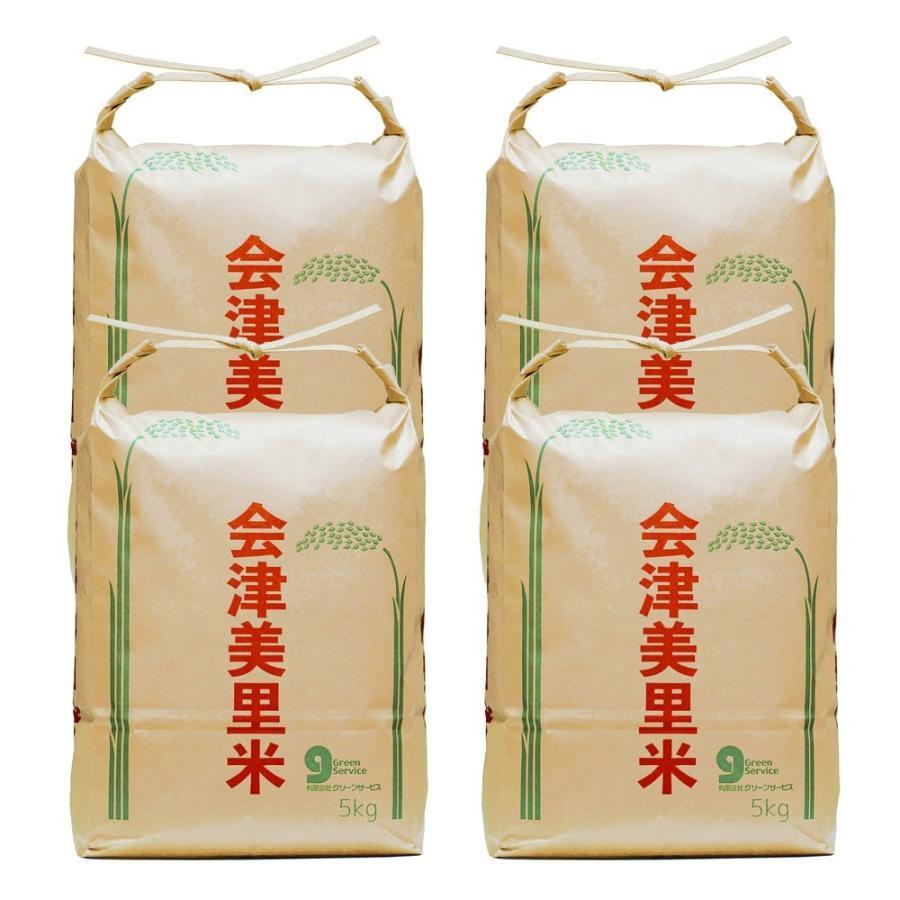 米 お米 5kg×4袋 白米 2年産新米 純精米 会津米物語コシヒカリ 特A一等米使用  中部地方まで送料無料 ふくしまプライド。体感キャンペーン こしひかり 20kg aizukome 04
