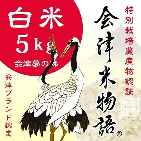 米 お米 5kg 白米 2年産新米 純精米 会津米物語コシヒカリ 特A一等米使用  中部地方までの本州地域送料無料 ふくしまプライド。体感キャンペーン こしひかり|aizukome|02