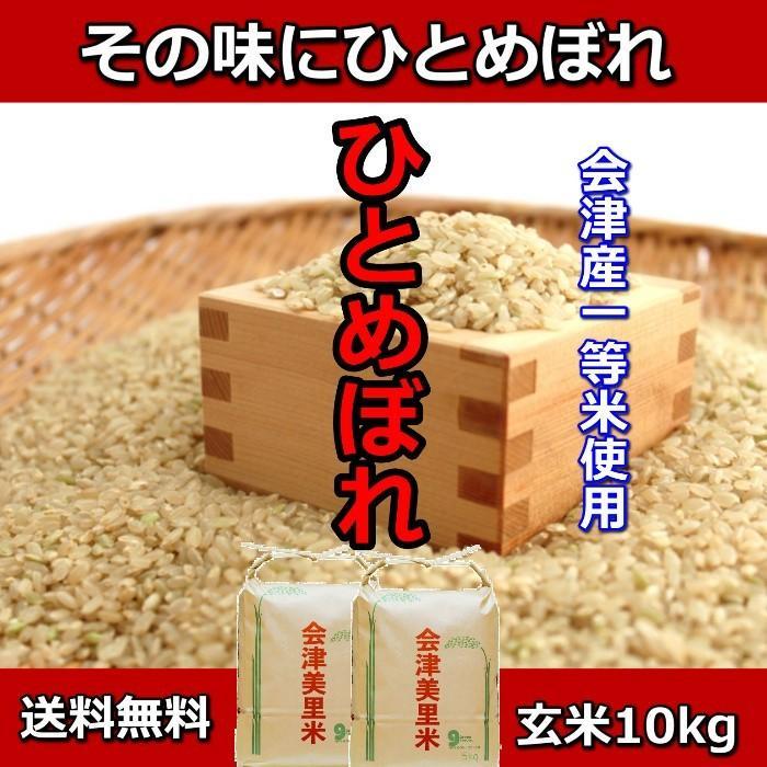 米 お米 5kg×2袋 玄米 2年産新米 会津米 ひとめぼれ 特A一等米使用  中部地方までの本州地域送料無料 ふくしまプライド。体感キャンペーン(お米)10kg|aizukome