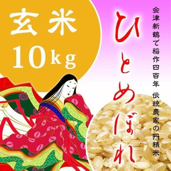 米 お米 5kg×2袋 玄米 2年産新米 会津米 ひとめぼれ 特A一等米使用  中部地方までの本州地域送料無料 ふくしまプライド。体感キャンペーン(お米)10kg|aizukome|02
