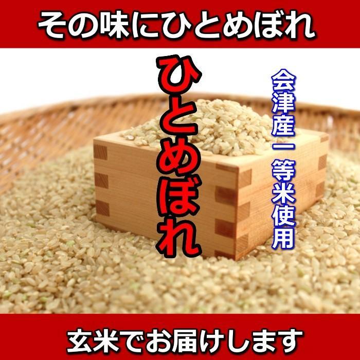 米 お米 5kg×4袋 玄米 2年産新米 会津米 ひとめぼれ 特A一等米使用  送料別料金 ふくしまプライド。体感キャンペーン(お米)20kg|aizukome