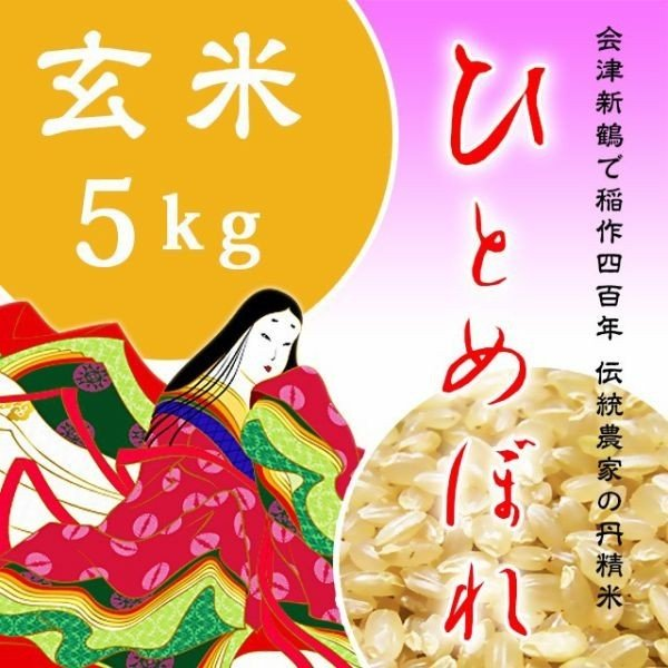 米 お米 5kg 玄米 2年産新米 会津米 ひとめぼれ 特A一等米使用 中部地方までの本州地域送料無料 ふくしまプライド。体感キャンペーン(お米)|aizukome|02