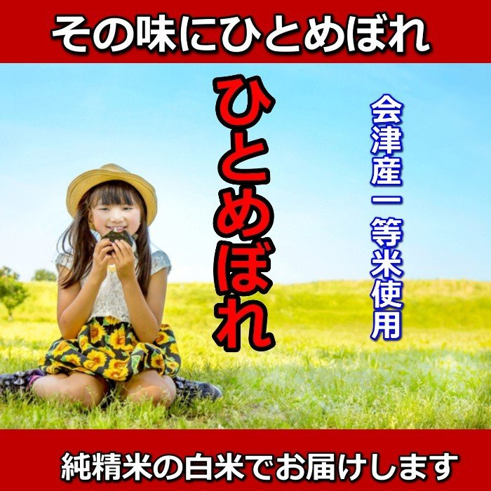 米 お米 3kg 白米 2年産新米  純精米 会津米 ひとめぼれ 特A一等米使用  中部地方までの本州地域送料無料 ふくしまプライド。体感キャンペーン(お米) aizukome