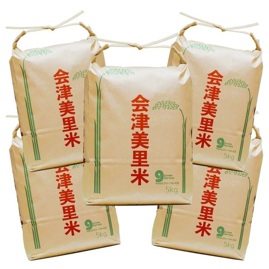 米 お米 5kg×5袋 白米 2年産新米 純精米 会津米 天のつぶ Aランク一等米使用   送料別料金|aizukome|04