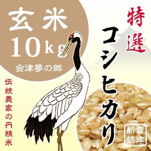 米 お米5kg×2袋 玄米 2年産新米 会津米 コシヒカリ 特A一等米使用  中部地方まで送料無料 ふくしまプライド。体感キャンペーン こしひかり 10kg|aizukome