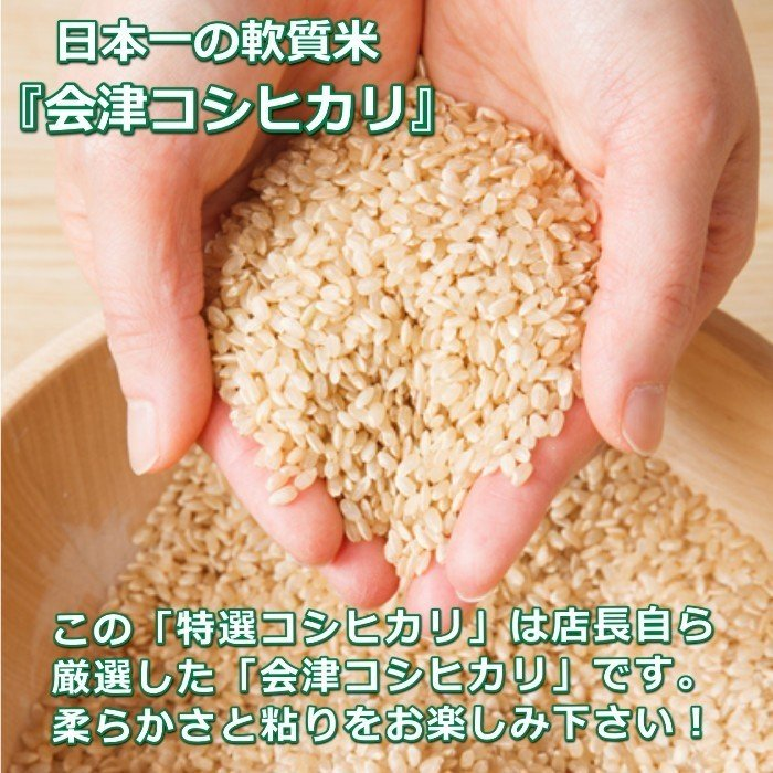 米 お米5kg×2袋 玄米 2年産新米 会津米 コシヒカリ 特A一等米使用  中部地方まで送料無料 ふくしまプライド。体感キャンペーン こしひかり 10kg|aizukome|02