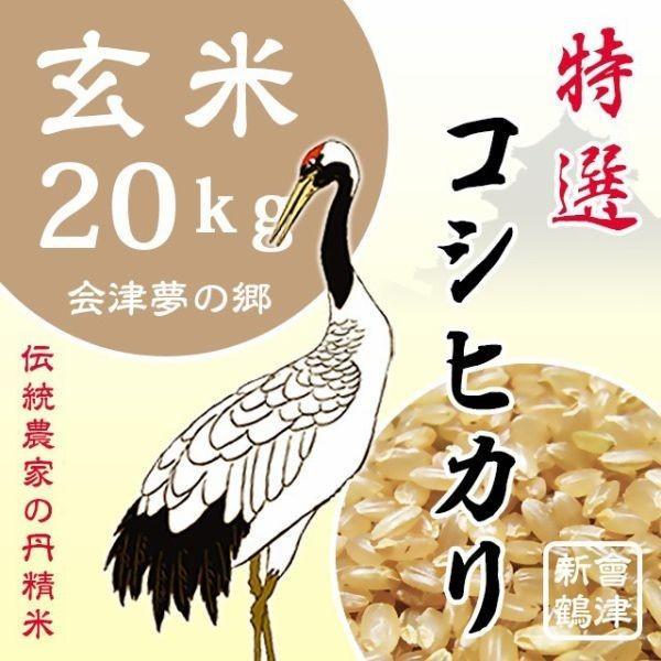 米 お米5kg×4袋 玄米 2年産新米 会津米 コシヒカリ 特A一等米使用  送料別料金 ふくしまプライド。体感キャンペーン こしひかり 20kg|aizukome