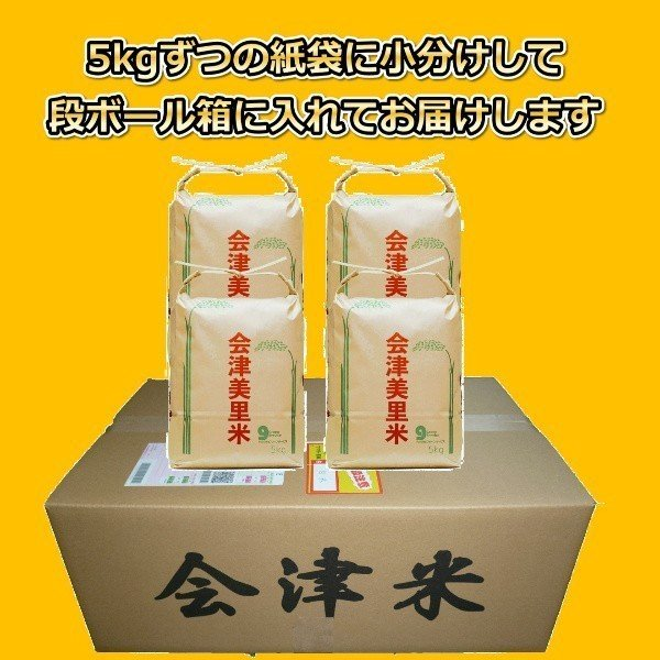 米 お米5kg×4袋 玄米 2年産新米 会津米 コシヒカリ 特A一等米使用  送料別料金 ふくしまプライド。体感キャンペーン こしひかり 20kg|aizukome|05