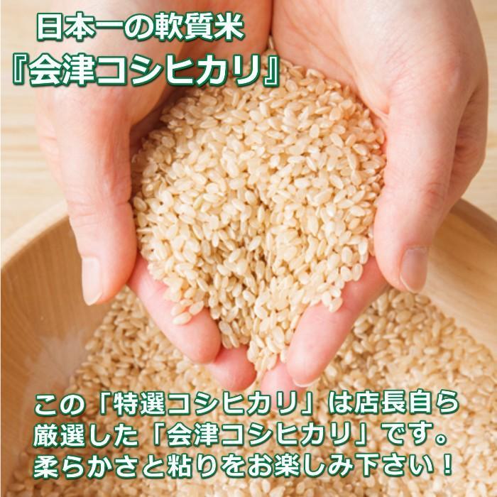 米 お米5kg 玄米 2年産新米 会津米 コシヒカリ 特A一等米使用  中部地方まで送料無料 ふくしまプライド。体感キャンペーン こしひかり|aizukome|02