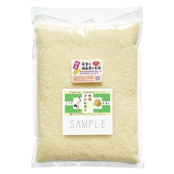 米 お試し米 1.4kg 白米 2年産  純精米 会津米 コシヒカリ 特A一等米使用  送料無料 ふくしまプライド。体感キャンペーン こしひかり aizukome 03
