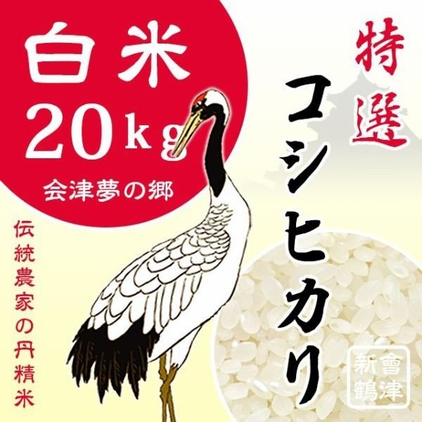 米 お米5kg×4袋 白米 2年産新米  純精米 会津米 コシヒカリ 特A一等米使用 送料別料金 ふくしまプライド。体感キャンペーン こしひかり 20kg|aizukome