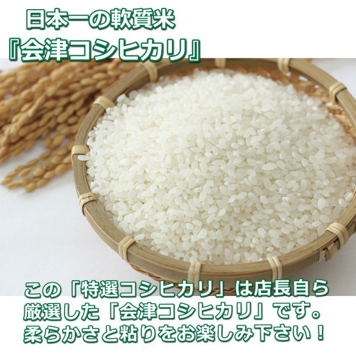 米 お米5kg×4袋 白米 2年産新米  純精米 会津米 コシヒカリ 特A一等米使用 送料別料金 ふくしまプライド。体感キャンペーン こしひかり 20kg|aizukome|02