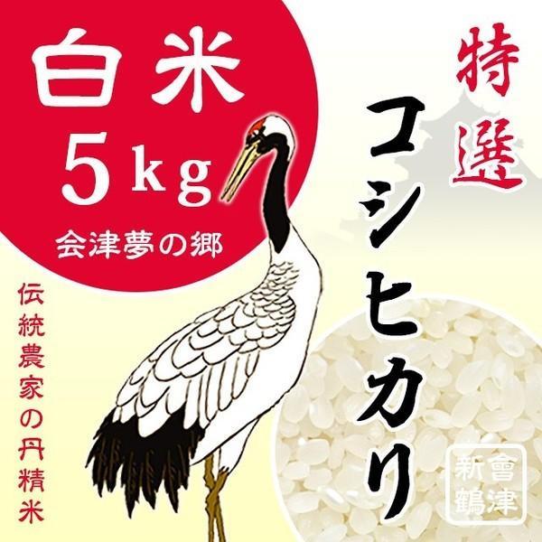 米 お米5kg 白米 2年産新米  純精米 会津米 コシヒカリ 特A一等米使用  中部地方までの本州地域送料無料 ふくしまプライド。体感キャンペーン こしひかり|aizukome