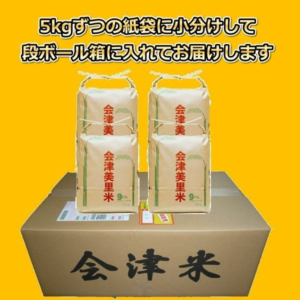 米 お米5kg 白米 2年産新米  純精米 会津米 コシヒカリ 特A一等米使用  中部地方までの本州地域送料無料 ふくしまプライド。体感キャンペーン こしひかり|aizukome|05