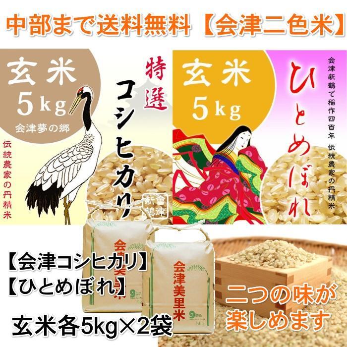 米 会津二色米 5kg×2 玄米 2年産新米 会津米 コシヒカリ+ひとめぼれ 中部地方までの本州地域送料無料|aizukome