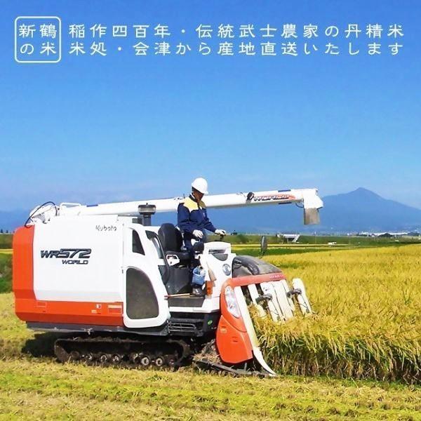 米 会津二色米 5kg×2 玄米 2年産新米 会津米 コシヒカリ+ひとめぼれ 中部地方までの本州地域送料無料|aizukome|13