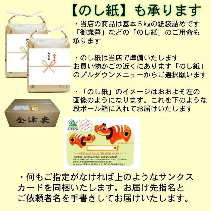米 会津二色米 5kg×2 玄米 2年産新米 会津米 コシヒカリ+ひとめぼれ 中部地方までの本州地域送料無料|aizukome|06