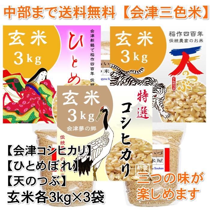 米 会津三色米 3kg×3 玄米 2年産新米 会津米 コシヒカリ+ ひとめぼれ+天のつぶ 中部地方までの本州地域送料無料|aizukome