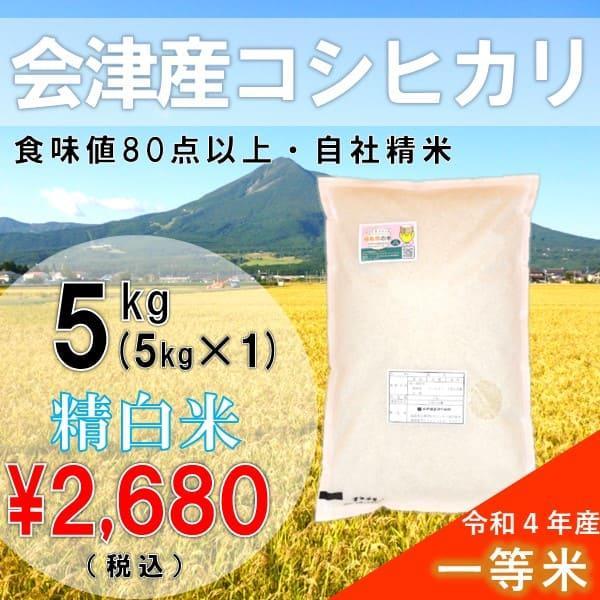 5kg白米 コシヒカリ 会津産 一等米(産地直送・送料無料地域あり) 令和元年産|aizumarutoku