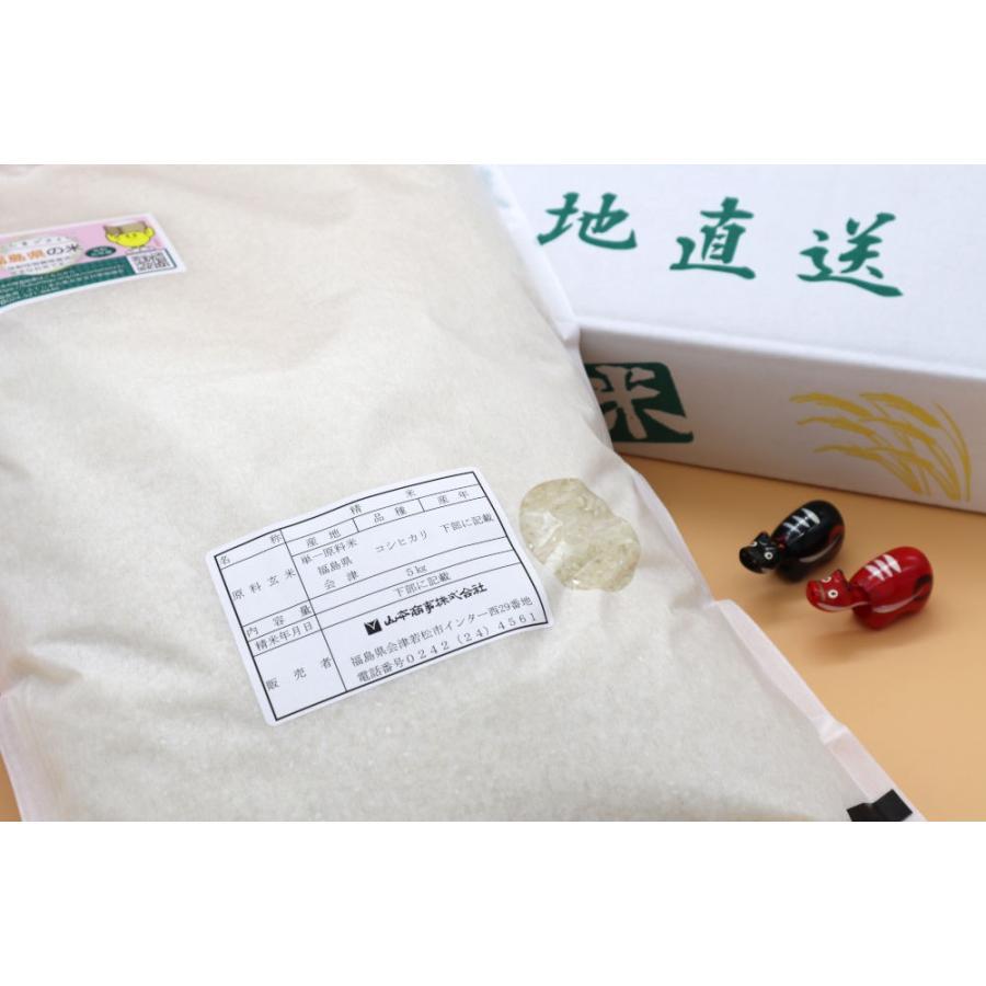 5kg白米 コシヒカリ 会津産 一等米(産地直送・送料無料地域あり) 令和元年産|aizumarutoku|09