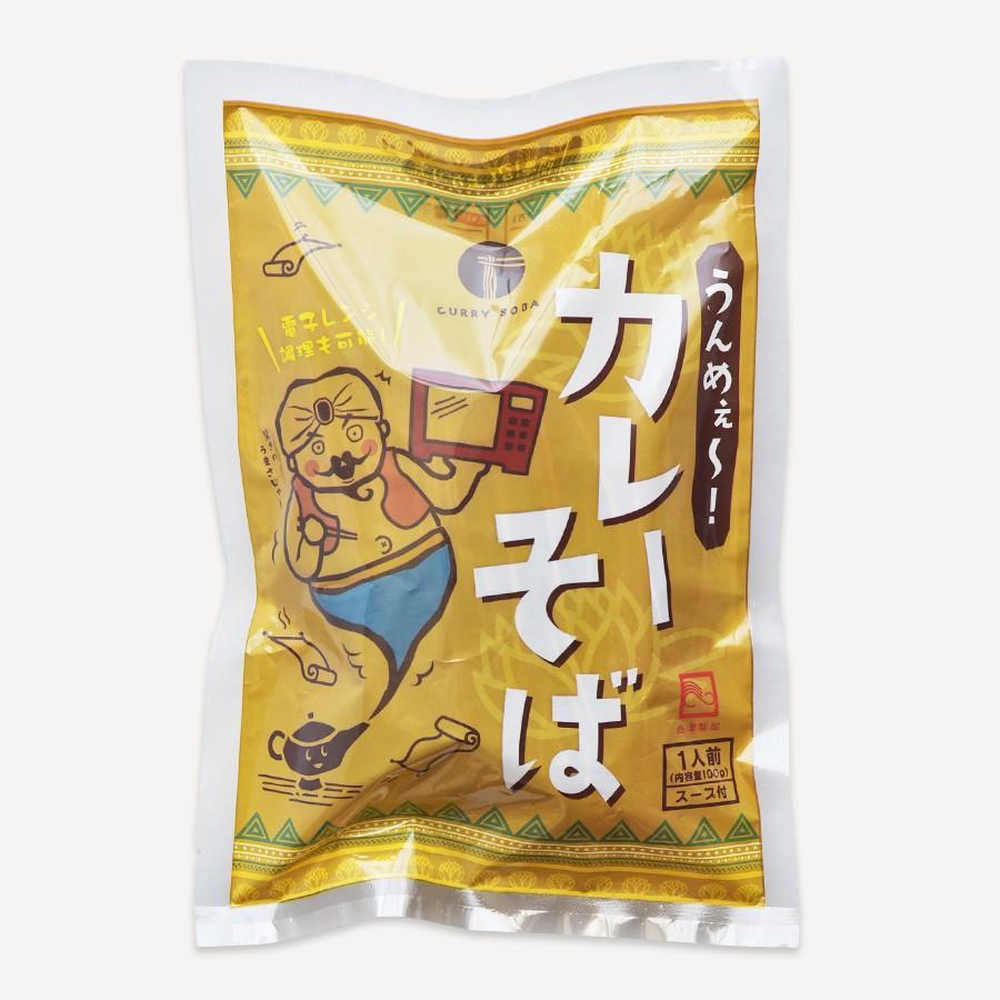 会津製麺 うんめぇ〜!カレーそば(100g スープ付)電子レンジ簡単調理OK!|aizuseimen