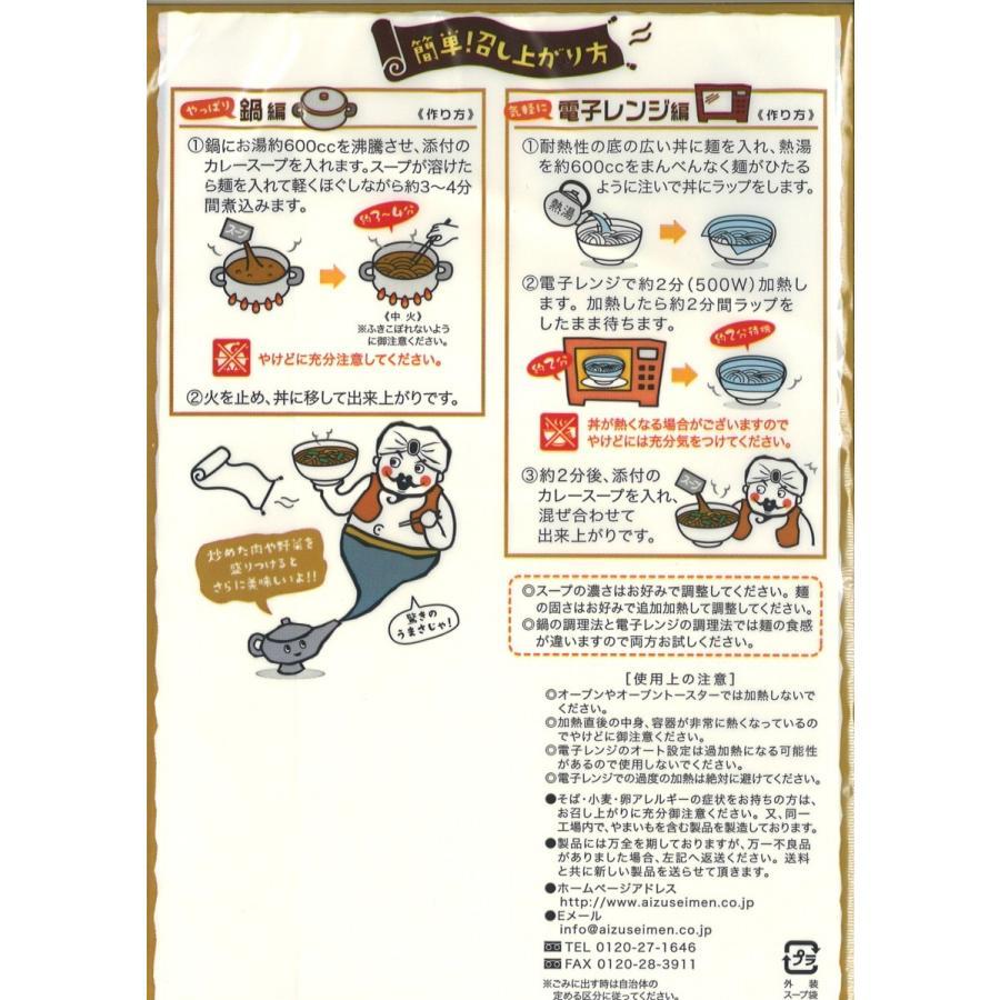 会津製麺 うんめぇ〜!カレーそば(100g スープ付)電子レンジ簡単調理OK!|aizuseimen|04