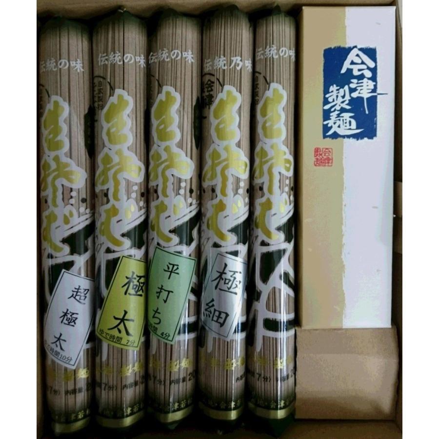桧枝岐食べくらべセット(5種)|aizuseimen