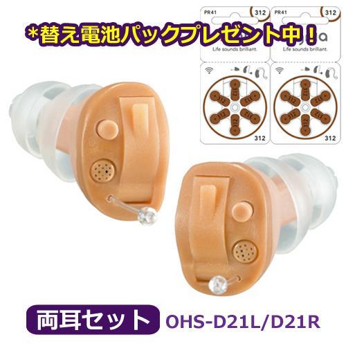 セットでお得!替え電池2パックプレゼント中!(外付) ONKYO オンキヨー/小型 耳あな型 耳穴型 補聴器 ハウリング抑制/左右両耳セット OHS-D21LR|ajewelry
