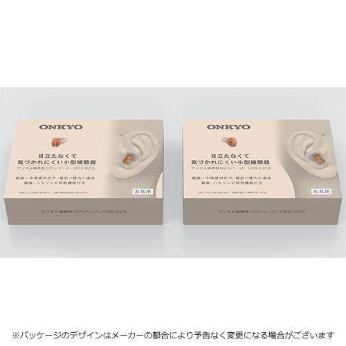 セットでお得!替え電池2パックプレゼント中!(外付) ONKYO オンキヨー/小型 耳あな型 耳穴型 補聴器 ハウリング抑制/左右両耳セット OHS-D21LR|ajewelry|12