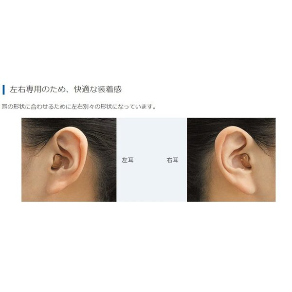 セットでお得!替え電池2パックプレゼント中!(外付) ONKYO オンキヨー/小型 耳あな型 耳穴型 補聴器 ハウリング抑制/左右両耳セット OHS-D21LR|ajewelry|06