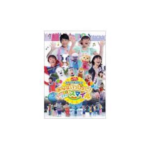 NHK おかあさんといっしょ DVD/NHK おかあさんといっしょスペシャルステージ「みんないっしょに! ファン ファン スマイル 12/11/21発売 オリコン加盟店|ajewelry
