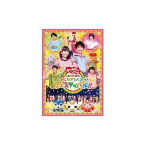 NHKおかあさんといっしょ DVD/「おかあさんといっしょ」スペシャルステージ 〜みんなでわくわくフェスティバル!!〜 18/12/5発売 オリコン加盟店|ajewelry