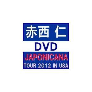 初回盤(取寄せ) 赤西仁 DVD/JIN AKANISHI JAPONICANA TOUR 2012 IN USA〜全米ツアー・ドキュメンタリー 13/9/25発売 オリコン加盟店|ajewelry