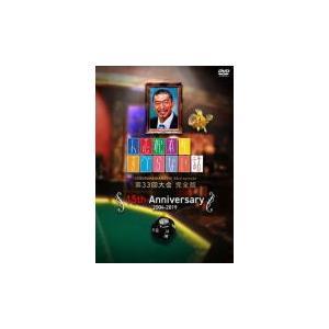 お笑い DVD/人志松本のすべらない話 第33回大会 完全版 21/1/27発売 オリコン加盟店|ajewelry