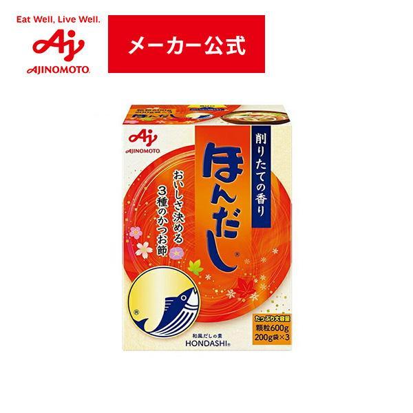 送料0円 味の素 ほんだし 600g箱 日本最大級の品揃え AJINOMOTO 和風だしの素 調味料 鰹節粉末